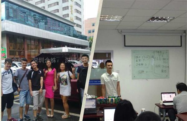 金蛛教育-网络营销T46班户外体验项目