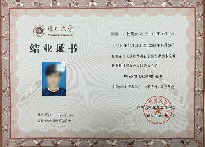 深圳大学结业证书