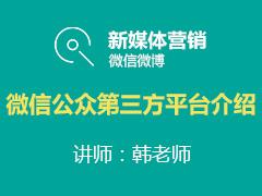 [金蛛教育优选课堂]微信公众第三方平台介绍