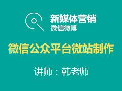 [金蛛教育优选课堂]微信公众平台微站制作