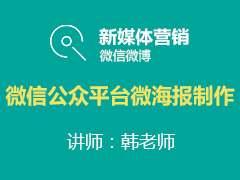 [金蛛教育优选课堂]微信公众平台微海报制作