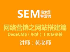 [金蛛教育]网络营销之网站搭建篇:DedeCMS上传及安装