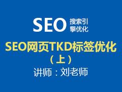 [金蛛教育优选课堂]SEO网页TKD标签优化(上)