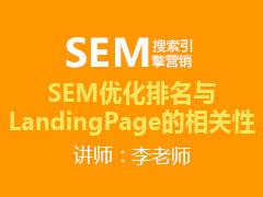 [金蛛教育优选课堂]SEM优化排名与LandingPage的相关性