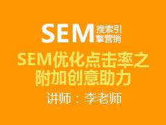 [金蛛教育优选课堂]SEM优化点击率之附加创意助力