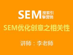 [金蛛教育优选课堂]SEM优化创意之相关性