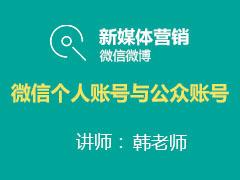 [金蛛教育]微信个人账号与公众账号