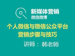 [金蛛教育]个人微信与微信公众平台营销步骤与技巧