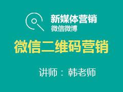 [金蛛教育]微信二维码营销