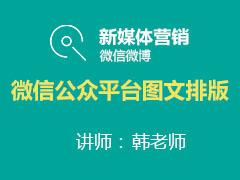 [金蛛教育]微信公众平台图文排版