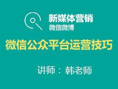 [金蛛教育]微信公众平台运营技巧