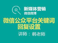 [金蛛教育]微信公众平台关键词回复设置