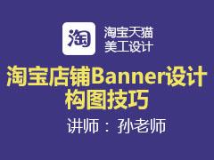 [金蛛教育优选课堂]淘宝店铺Banner设计构图技巧