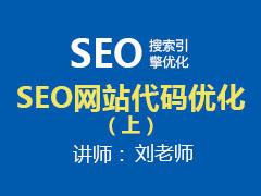 [金蛛教育优选课堂]SEO网站代码优化(上)