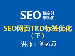 [金蛛教育优选课堂]SEO网页TKD标签优化(下)