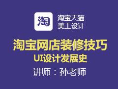 [金蛛教育]淘宝网店装修技巧:UI设计发展史