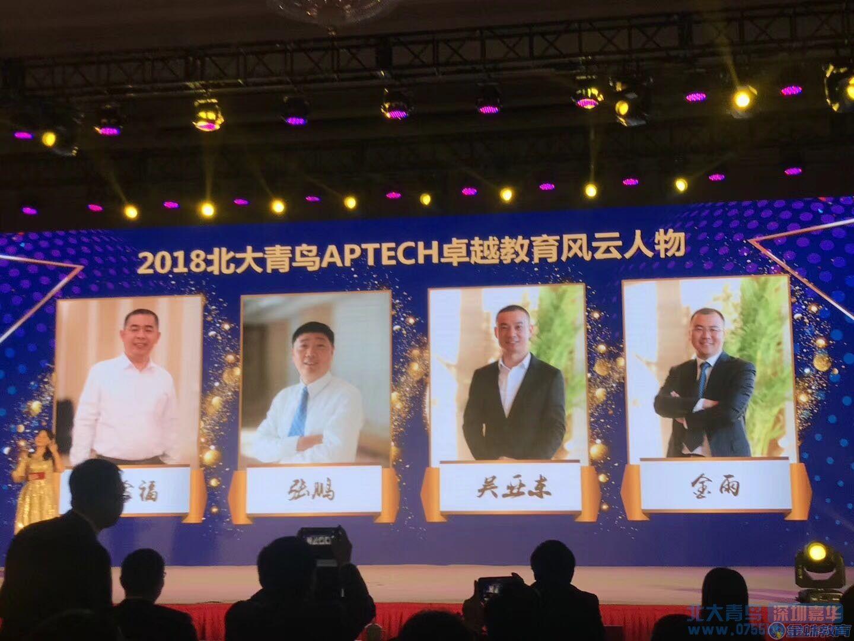 """嘉华教育集团荣获""""2018北大青鸟APTECH优秀就业质量奖"""""""